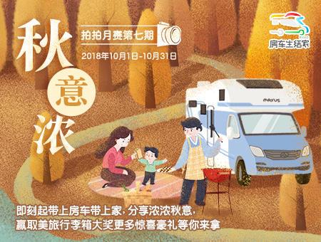 拍拍大赛第七期·秋意浓(获奖名单将于11月9日公布)
