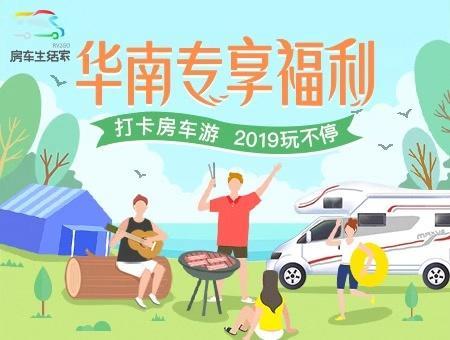 华南区域专享:打卡房车游再升级!